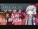 【CeVIO旅行?】ソウサミ名古屋行動記録【小春六花】