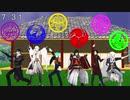 【MMD刀剣乱舞】獣剣戦隊トウリュウジャーOP