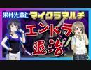 【マイクラ】#マルチ 果林先輩とエンドラ討伐!メンバー募集中!【ゆっくり実況】