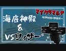 【マイクラ】#マルチ 海底神殿攻略とウィザー退治!with果林先輩と愉快な仲間達【ゆっくり実況】