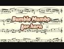 【オリジナル曲】バンブルマンボー 独奏ホルンのための
