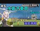 紲星あかりの孤島開拓クラフト #6【VOICEROID実況】【Minecraft】