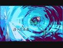 【セルフカバー】濁った水槽 / 片山 燎(cisco)