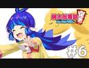 友情崩壊桃太郎電鉄〜金は命より重い〜 #6