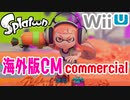 【CM集】海外版スプラトゥーン1のCMをまとめてみた! splatoon wiiu commercial 【Splatoon1】