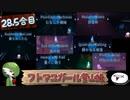 【ゆっくり実況】フトマユガール登山録【28.5合目】