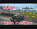 【War Thunder海軍・コラボ動画】戦艦日向VS高BR戦車 どっちが勝つ? 惑星海戦の時間だ Part23【ゆっくり実況・日本海軍】