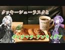 今日のコーヒー日記7頁目【ラスクとコーヒー】
