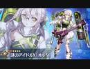 新イベント【FGO×FGOW】Fate/Grand Order Waltzコラボイベント発表【Fate/Grand Order】