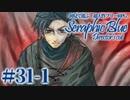 【実況】初見で遊ぶSeraphic Blue(DC版)#31-1