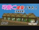 【Minecraft】花からダイヤが出るMystical Agriculture雑に解説! Part25【Skyfactory4実況プレイ】