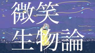 微笑生物論 / Pohmi feat. 初音ミク