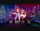 【MMDあんスタ】帝国少女【Knights モデル組】