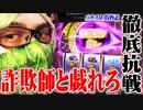 司芭扶が偽物語で新たな物語を作った結果【SEVEN'S TV #488】