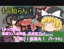 戦国ランス全国版 足利家#0【鳴け!疾風丸!】