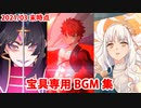 【最新版・FGO】宝具専用BGM集(2021/03末時点)【Fate/Grand Order】