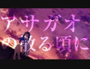 【Saki_AI】 アサガオの散る頃に / ぷす 【SynthesizerVカバー】