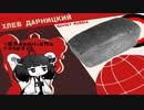 ソビエト生まれのパンを焼こう