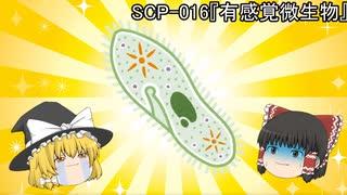 SCPを自分なりに解釈して説明してみる016【有感覚微生物】