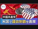 中国共産党、米国で議会制覇を画策【希望の声ニュース】
