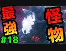 スーパーマリオフューリーワールド実況プレイ#18【最強の怪物】