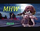 【ゆっくり実況】今更操虫棍縛りのMHW Part4【MHW】