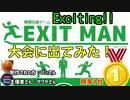 【EXIT MAN】の大会でエキサイトしてきたぜ! 結果:同率1位 +勝手にチャレンジもあるよ() Yo_オレだぁ!!