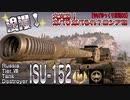 【WoT】大火力!ガバりガバられ ロシア砲【ゆっくり実況05】ISU152