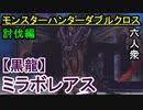 【モンスターハンターダブルクロス】大砲様様!!挑め!!「G級」ミラボレアス【おおはし・お奉行】Part89(討伐編)