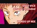 【呪術廻戦】VIVID VICE AOYA HANDS UP MIX【ハンズアップアレンジ】
