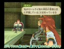 「TALES OF THE ABYSS」のんびりプレイ動画 part.3