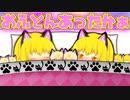 【ゆっくり茶番】魔理沙ネコ、布団から出られない!【子猫】