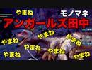【MHWI】アンガールズ田中でクルルヤック討伐:3人組ゲーム実況「第七戦」【アンガールズ】【アンガ田中】【山根】 #モンハン #モンハンワールド #ワールド #ライズ #ダブルクロス
