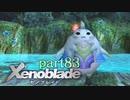【xenoblade】未来を掴むため僕は剣を手に取った【実況】part83