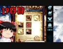 【グラブル】7周年記念無料ガチャ&スクラッチ19日目【ゆっくり実況】