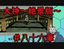 【実況】大神~絶景版~を人狼が楽しみながらプレイ #86