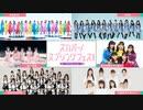 【平子祐希&中田花奈MC】「スカパー!スプリングフェス2021~アイドル LIVE~」予告(2021年03月30日/04月29日)