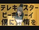 テレキャスタービーボーイ - すりぃ(Cover)