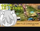 【武装神姫BC】ぱちこと遊びたい武装神姫バトルコンダクター その5