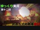 【ゆっくり実況】試製五式砲戦車ホリ War Thunder