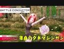 【武装神姫BC】ぱちこと遊びたい武装神姫バトルコンダクター その6