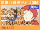 #388『NHK庵野秀明スペシャル』を見た+ガンダム完全講義/第28話 その2(4.42)