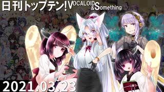 日刊トップテン!VOCALOID&something【日刊ぼかさん2021.03.23】