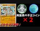 【ポケモンカード】1枚目の不正コインに気づいても、2枚目の不正コインには気づけない説【両面表のイカサマ ダグトリオ】