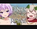 【Grand Ages: Rome】豊かなるアカリアはローマ都市を築く【VOICEROID実況プレイ】FINIS