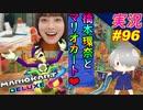 part96【 橋本環奈参戦!? 】美少女と走る「 マリオカート8DX 」 ちゃまっと 実況  マリカー