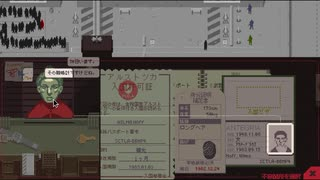 【Papers, Please】アルストツカの忠犬 part13【ゆっくり実況プレイ】