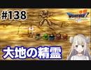 # 138【PS版ドラクエ7】ドラゴンクエストⅦで癒される!大地の精霊【DQ7】