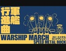 """軍歌「軍艦行進曲」スピードメタルロックアレンジ Japanese navy song """"Warship March"""" speed metal  rock arrangement"""