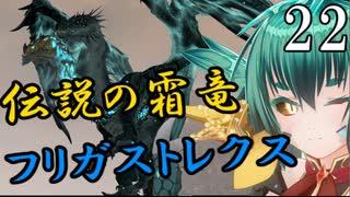 【Total War:WARHAMMER Ⅱ】バケモノの王国 22 伝説の霜竜フリガストレクス【夜のお兄ちゃん実況】